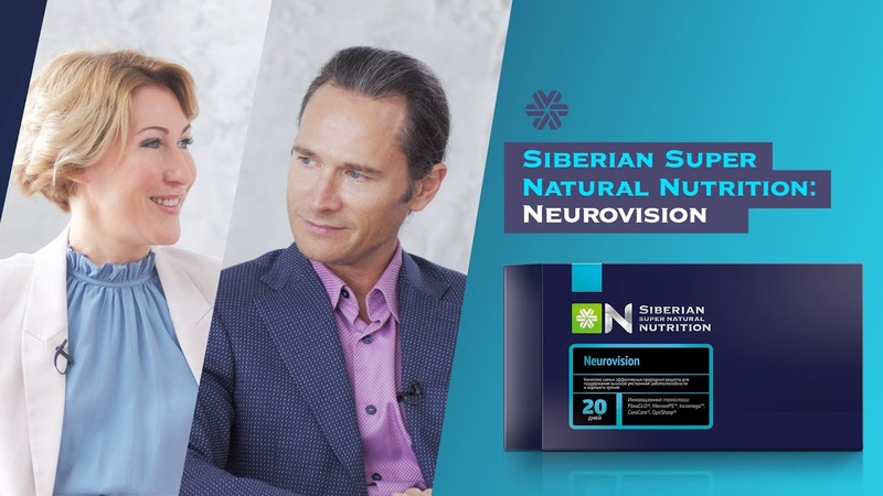 Neurovision из серии Siberian Super Natural Nutrition от Siberian Wellness