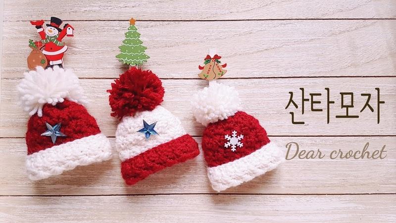 크리스마스 세트 5편: 미니 산타모자