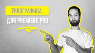 Как Создать Видеоролик с Типографикой За Несколько Минут // Графический Шаблон Для Premiere Pro