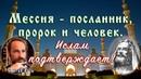 Мессия посланник пророк и человек Ислам подтверждает