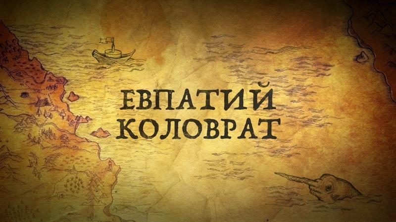 ЕВПАТИЙ КОЛОВРАТ ТО ЧТО ПЕРЕВЕРНЕТ ВАШИ ПРЕДСТАВЛЕНИЯ О ГЕРОЕ 3
