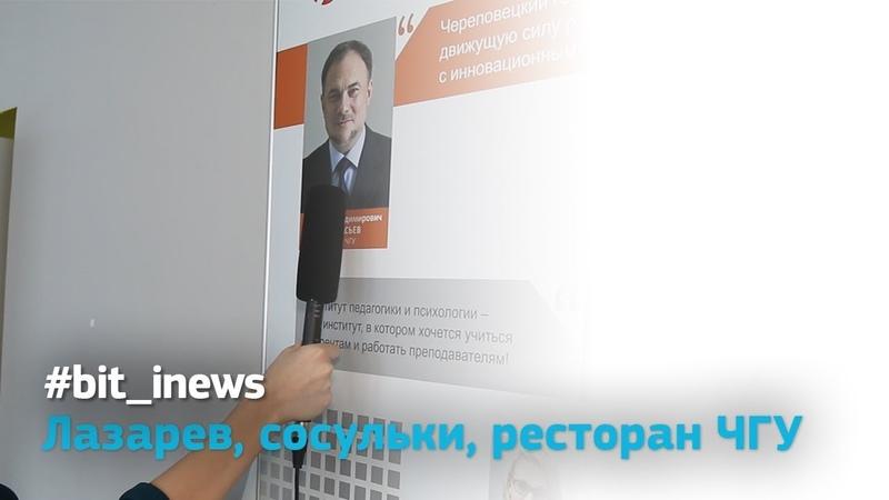 Bit_inews Лазарев, сосульки, ресторан ЧГУ