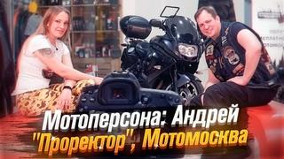 "Мотоперсона: Андрей ""Проректор"", Мотомосква /Roademotional"