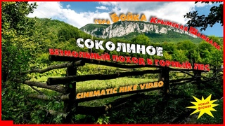 Поход без слов. Крым. Село Соколиное. Гора Бойка / Hike without words. Crimea. The Village Of Falcon