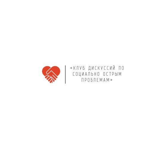 Афиша Омск Клуб дискуссий по социально-острым проблемам