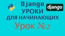 Django Уроки Для Начинающих Урок №2 Краткий обзор проекта Программирование Азы