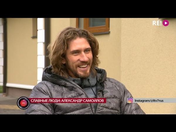 Славные люди Александр Самойлов