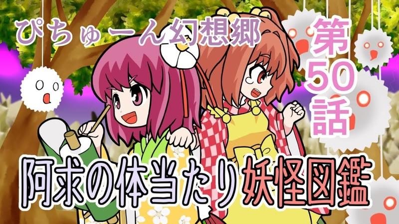 【Touhou】50・阿求の体当たり妖怪図鑑~Acute cute observation record~【東方アニメ】【fan made anime】東方