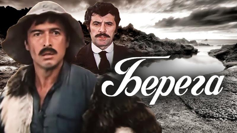 Берега. 6 серия (Грузия-фильм, 1977)