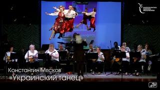 Константин Мясков_«Украинский танец»_Оркестр народных инструментов_04_07_2021