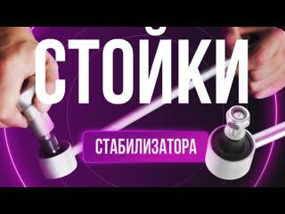 CS20. Новые стойки стабилизатора для LADA Vesta и иномарок.