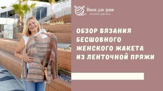Обзор вязания бесшовного женского жакета из ленточной пряжи
