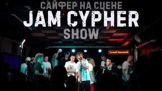 JAM CYPHER SHOW | Part 3