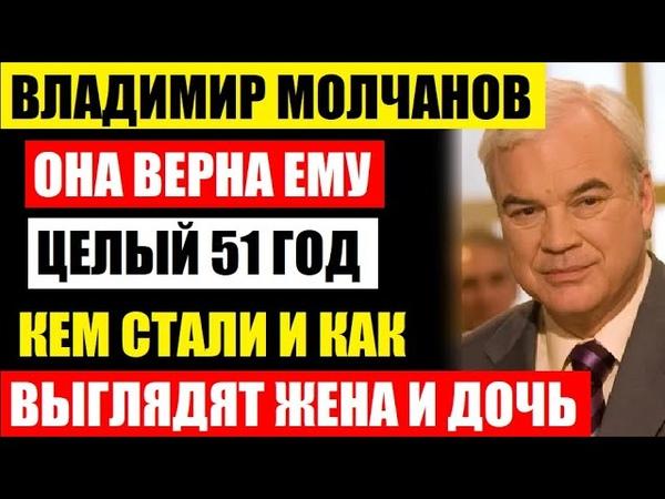 Она верна ему 51 год Владимиру Молчанову уже 70 лет Кем стали и как выглядят жена и дочь