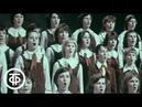 Большой детский хор ЦТ и ВР Орлята учатся летать (1979)