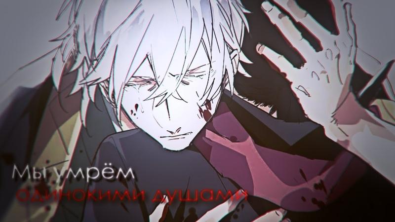 Amv Мори Фукудзава Мы умрём одинокими душами Грустный аниме клип