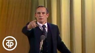 Василий Лановой. Встреча в Концертной студии Останкино (1983)