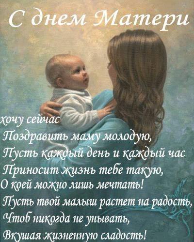 Поздравление днем матери сестре