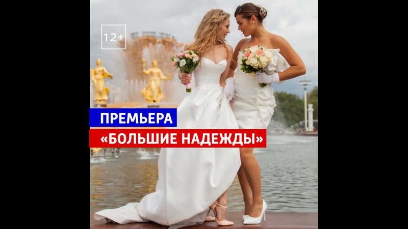 Премьера сериала Большие надежды Россия 1