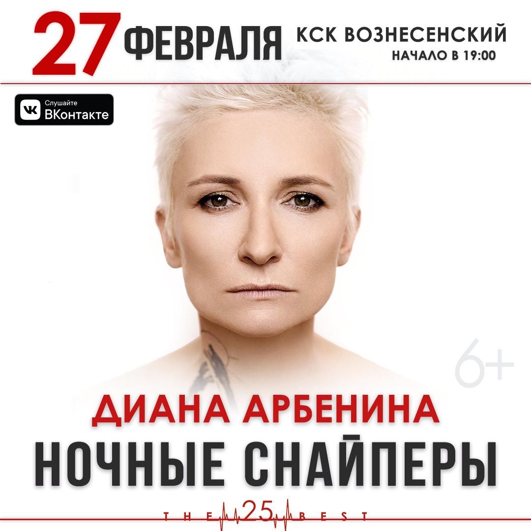 Афиша Ярославль Ночные Снайперы / 27 февраля / КСК Вознесенский