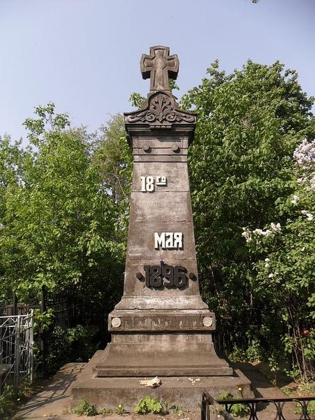 Ходынка. Москва, 30 мая 1896 года. 26 мая 1896 года Николай II официально примерил царскую корону, а четырьмя днями позже затеял народный пир. Местом для гуляний выбрали Ходынское поле, что на