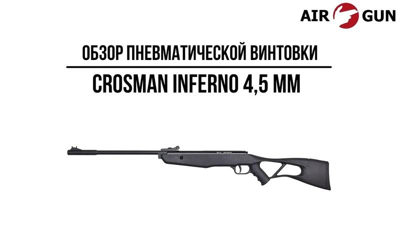 Пневматическая винтовка Crosman Inferno 4 5 мм