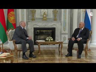Двусторонняя встреча Михаила Мишустина и Александра Лукашенко