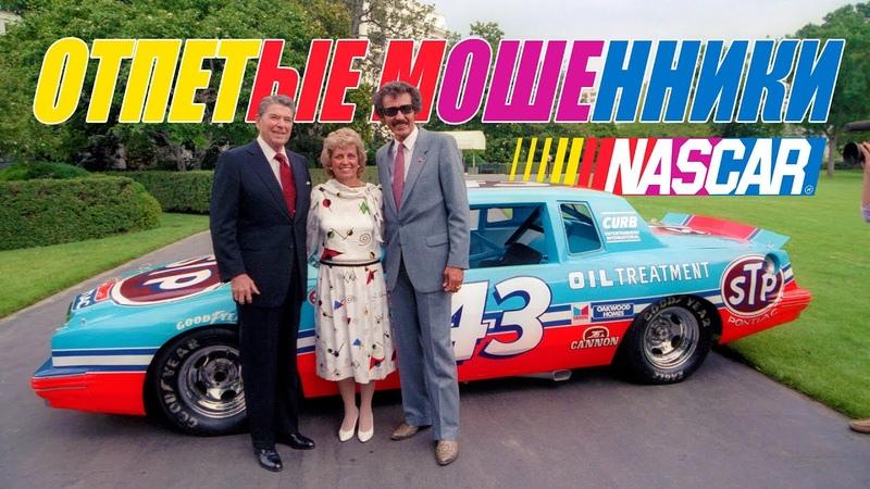 Отпетые Мошенники NASCAR Жульничество и Читинг в Гонках Серийных Автомобилей