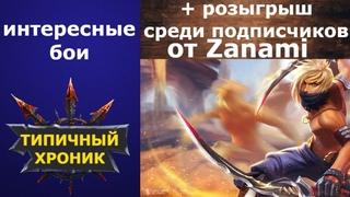 Хроники Хаоса розыгрыш валькирий за интересные комментарии среди подписчиков от гильдии Zanami