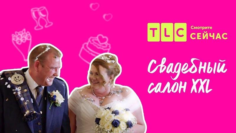 Красота для каждого Свадебный салон XXL TLC