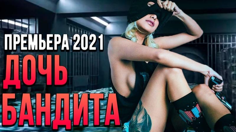 Комедия от которой невозможно не смеяться ДОЧЬ БАНДИТА Русские комедии 2021 новинки HD 1080P