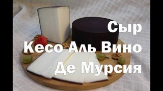 Сыр Кесо Аль Вино Де Мурсия или Пьяная коза