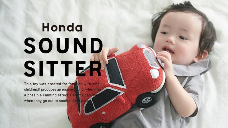 クルマのエンジン音で赤ちゃんが泣き止む 「Honda SOUND SITTER」
