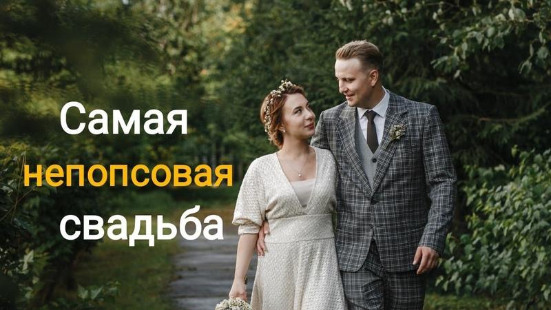 Самая непопсовая свадьба Лофт Не свадьба а песня 🎶