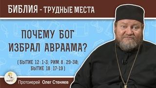 Почему Бог избрал Авраама (Бытие 12 : 1-3; Рим. 8 : 29-30)?  Протоиерей Олег Стеняев. Ветхий Завет