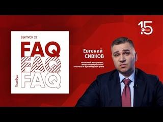 Главбух FAQ #22. Евгений Сивков отвечает на вопросы про налоговое планирование