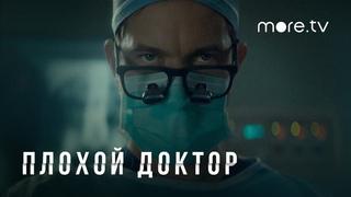 Плохой доктор   Русский трейлер (2021)