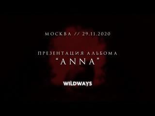 WILDWAYS LIVE / Москва, ГлавClub,  / Полный концерт