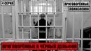 ПРИГОВОРЁННЫЕ В ЧЁРНЫЙ ДЕЛЬФИН. ИК-6. 4 СЕРИЯ. ПРИГОВОРЁННЫЕ ПОЖИЗНЕННО Криминальная Россия