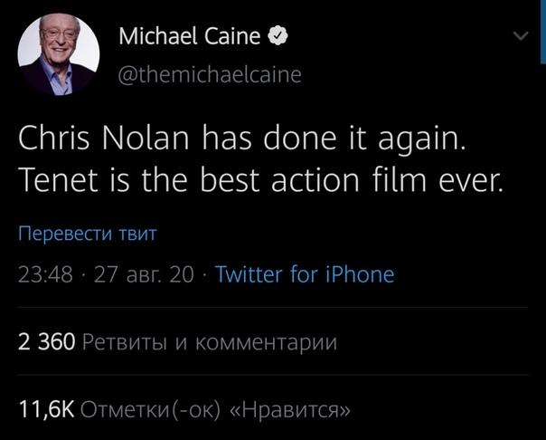 «Довод» лучший экшен-фильм в истории Уважаем мнение сэра Майкла Кейна