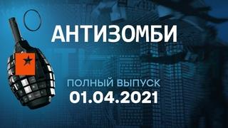 АНТИЗОМБИ на ICTV — выпуск от