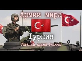 ⚔ Армии мира. Турция. Turkish Armed Forces.
