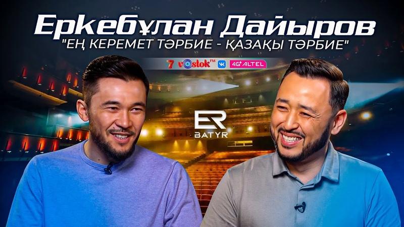 Еркебұлан Дайыров Ең керемет тәрбие қазақы тәрбие