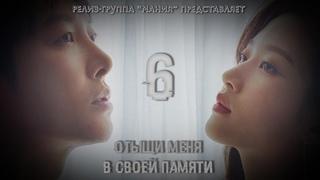 [Mania] 6/16 [720] Отыщи меня в своей памяти / Find Me in Your Memory