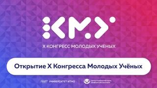 Открытие X Конгресса молодых ученых 2021