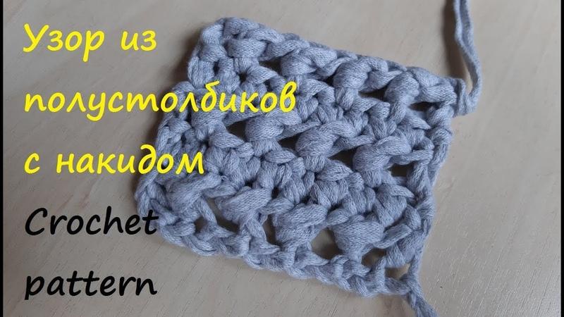 Узор крючком из полустолбиков с накидом Простой видеоурок по вязанию Simple crochet pattern