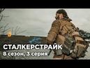 СТАЛКЕРСТРАЙК ПОЛЕ АНОМАЛИЙ МОНОЛИТ - 3 СЕРИЯ 8 СЕЗОН