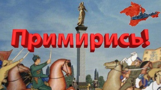 Примирись! Кому нужен памятник к 100-летию окончания Гражданской войны в Крыму?
