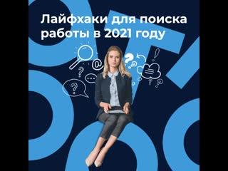 Три полезных совета по поиску работы в 2021 году