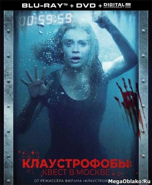 Клаустрофобы: Квест в Москве / Follow Me (2020/BDRip/HDRip) + PROPER